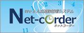 Net-corder